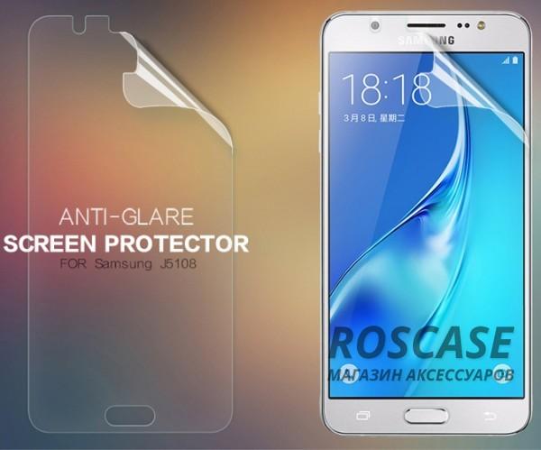 Защитная пленка Nillkin для Samsung J510F Galaxy J5 (2016)Описание:бренд:&amp;nbsp;Nillkin;совместима с Samsung J510F Galaxy J5 (2016);материал: полимер;тип: защитная пленка.&amp;nbsp;Особенности:в наличии все необходимые функциональные вырезы;антибликовое покрытие;не влияет на чувствительность сенсора;легко очищается;не желтеет;не бликует на солнце.<br><br>Тип: Защитная пленка<br>Бренд: Nillkin