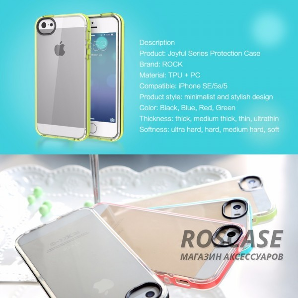 Фотография Зеленый / Green TPU чехол ROCK Joyful Series для Apple iPhone 5/5S/SE