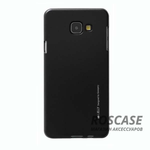 TPU чехол Mercury iJelly Metal series для Samsung A710F Galaxy A7 (2016) (Черный)Описание:&amp;nbsp;&amp;nbsp;&amp;nbsp;&amp;nbsp;&amp;nbsp;&amp;nbsp;&amp;nbsp;&amp;nbsp;&amp;nbsp;&amp;nbsp;&amp;nbsp;&amp;nbsp;&amp;nbsp;&amp;nbsp;&amp;nbsp;&amp;nbsp;&amp;nbsp;&amp;nbsp;&amp;nbsp;&amp;nbsp;&amp;nbsp;&amp;nbsp;&amp;nbsp;&amp;nbsp;&amp;nbsp;&amp;nbsp;&amp;nbsp;&amp;nbsp;&amp;nbsp;&amp;nbsp;&amp;nbsp;&amp;nbsp;&amp;nbsp;&amp;nbsp;&amp;nbsp;&amp;nbsp;&amp;nbsp;&amp;nbsp;&amp;nbsp;&amp;nbsp;&amp;nbsp;бренд&amp;nbsp;Mercury;совместимость: Samsung A710F Galaxy A7 (2016);материал: термополиуретан;форма: накладка.Особенности:на чехле не заметны отпечатки пальцев;защита от механических повреждений;гладкая поверхность;не деформируется;металлический отлив.<br><br>Тип: Чехол<br>Бренд: Mercury<br>Материал: TPU