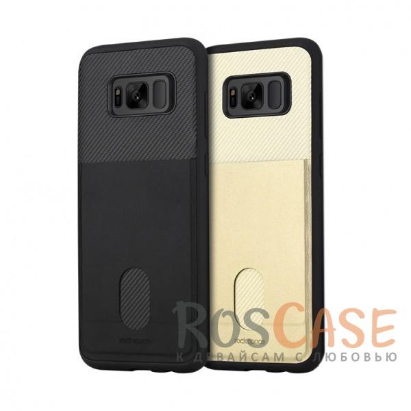 Стильный силиконовый чехол с внешним карманом для визиток для Samsung G955 Galaxy S8 PlusОписание:бренд - Rock;материалы - термополиуретан, искусственная кожа;разработан для&amp;nbsp;Samsung G955 Galaxy S8 Plus;предусмотрен карман для визиток;защищает заднюю панель и боковые грани;формат - накладка;не скользит в руках.<br><br>Тип: Чехол<br>Бренд: ROCK<br>Материал: TPU