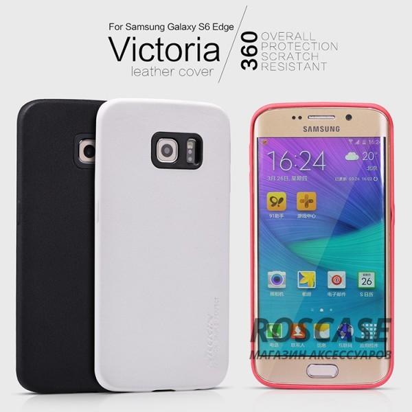 Чехол накладка Nillkin Victoria Series для Samsung G925F Galaxy S6 EdgeОписание:производитель  -  фирма&amp;nbsp;Nillkin;разработан специально для Samsung G925F Galaxy S6 Edge;материал  -  искусственная кожа;тип  -  накладка.&amp;nbsp;Особенности:мягкая на ощупь;все функциональные вырезы на своих местах;не остаются отпечатки пальцев;тонкий дизайн;защищает от царапин и падений;не скользит.<br><br>Тип: Чехол<br>Бренд: Nillkin<br>Материал: Искусственная кожа