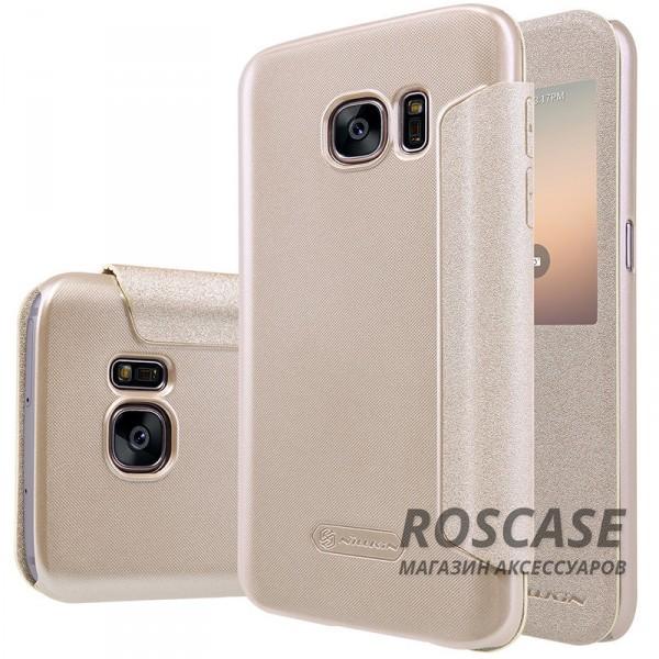 Кожаный чехол (книжка) Nillkin Sparkle Series для Samsung G930F Galaxy S7 (Золотой)Описание:бренд -&amp;nbsp;Nillkin;совместим с Samsung G930F Galaxy S7;материал: кожзам;тип: чехол-книжка.Особенности:защита от механических повреждений;не скользит в руках;интерактивное окошко Smart window;функция Sleep mode;не выгорает;тонкий дизайн.<br><br>Тип: Чехол<br>Бренд: Nillkin<br>Материал: Искусственная кожа