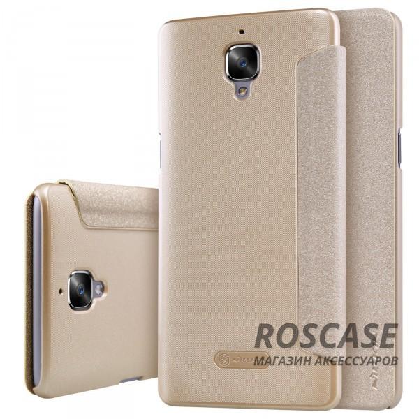 Кожаный чехол (книжка) Nillkin Sparkle Series для OnePlus 3 / OnePlus 3T (Золотой)Описание:компания -&amp;nbsp;Nillkin;разработан для OnePlus 3 / OnePlus 3T;материалы  -  синтетическая кожа, поликарбонат;форма  -  чехол-книжка.&amp;nbsp;Особенности:защищает со всех сторон;имеет все необходимые вырезы;легко чистится;функция Sleep mode;не увеличивает габариты;защищает от ударов и царапин;блестящая поверхность.<br><br>Тип: Чехол<br>Бренд: Nillkin<br>Материал: Искусственная кожа