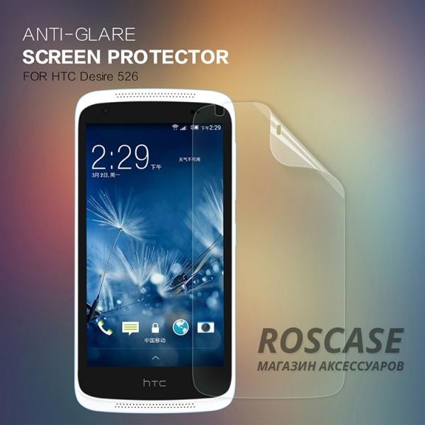Защитная пленка Nillkin для HTC Desire 526/526G / Desire 326G (Матовая)Описание:бренд:&amp;nbsp;Nillkin;совместима с HTC Desire 526/526G / Desire 326G;используемые материалы: полимер;тип: защитная пленка.&amp;nbsp;Особенности:в наличии все необходимые функциональные вырезы;антибликовое покрытие;не влияет на чувствительность сенсора;легко очищается;не желтеет;не бликует на солнце.<br><br>Тип: Защитная пленка<br>Бренд: Nillkin