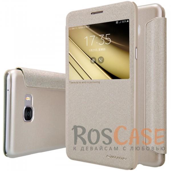 Кожаный чехол (книжка) Nillkin Sparkle Series для Samsung Galaxy C7 (Золотой)Описание:компания -&amp;nbsp;Nillkin;разработан для Samsung Galaxy C7;материал  -  синтетическая кожа, поликарбонат;форма  -  чехол-книжка.&amp;nbsp;Особенности:защищает со всех сторон;имеет все необходимые вырезы;легко чистится;окошко в обложке;функция Sleep mode;не увеличивает габариты;защищает от ударов и царапин;блестящая поверхность.<br><br>Тип: Чехол<br>Бренд: Nillkin<br>Материал: Искусственная кожа