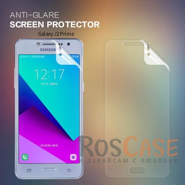 Защитная пленка Nillkin для Samsung G532F Galaxy J2 Prime (2016) (Матовая)Описание:бренд:&amp;nbsp;Nillkin;спроектирована для Samsung G532F Galaxy J2 Prime (2016);материал: полимер;тип: матовая защитная пленка.&amp;nbsp;<br><br>Тип: Защитная пленка<br>Бренд: Nillkin