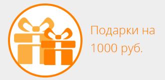 Подарки на 1000 руб.