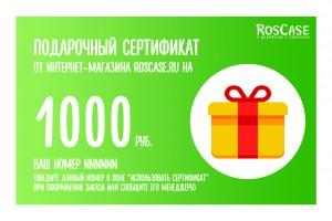 Подарочный сертификат на 1000 рублей для покупки в  интернет-магазине RosCase