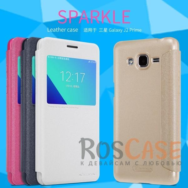 Кожаный чехол (книжка) Nillkin Sparkle Series для Samsung G532F Galaxy J2 Prime (2016)Описание:от компании&amp;nbsp;Nillkin;совместим с Samsung G532F Galaxy J2 Prime (2016);материалы: поликарбонат, искусственная кожа;тип: чехол-книжка.<br><br>Тип: Чехол<br>Бренд: Nillkin<br>Материал: Искусственная кожа