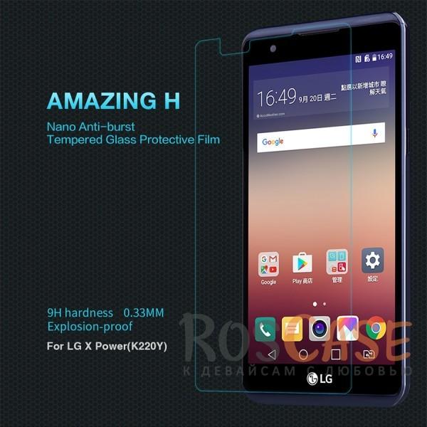 Защитное стекло Nillkin Anti-Explosion Glass Screen (H) для LG K220DS X PowerОписание:компания-производитель:&amp;nbsp;Nillkin;совместимо с LG K220DS X Power;материал: закаленное стекло;тип: стекло.&amp;nbsp;Особенности:имеются все функциональные вырезы;антибликовое покрытие;твердость 9H;не влияет на чувствительность сенсора;легко очищается;толщина - &amp;nbsp;0,3 мм;анти-отпечатки.<br><br>Тип: Защитное стекло<br>Бренд: Nillkin