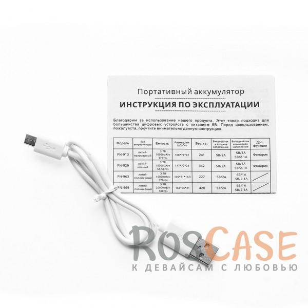 Изображение Белый Портативное зарядное устройство в противоударном корпусе с ЖК дисплеем и фонариком 20000mAh (2 USB)