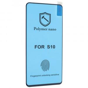 Polymer Nano | Защитная пленка для Samsung Galaxy S10