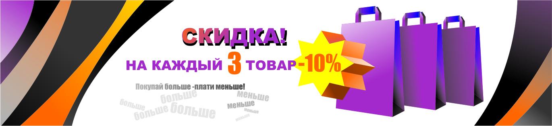 скидка на каждый третий товар 10 %