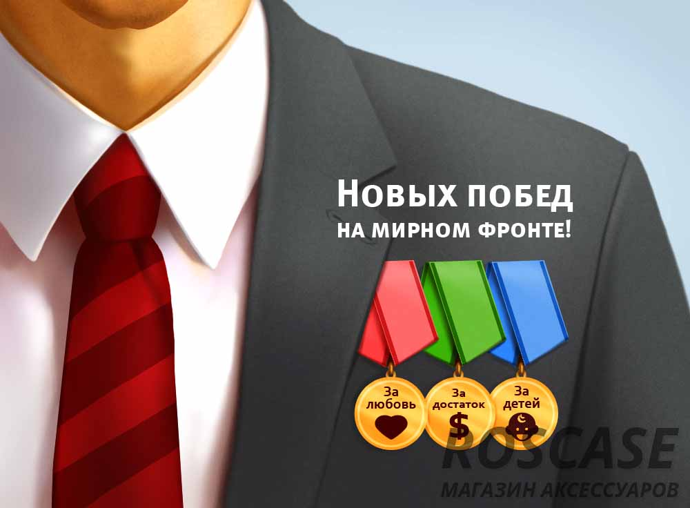В преддверии Дня защитника Отечества магазин РосКейс