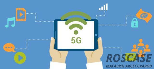Суперскоростной интернет 5g