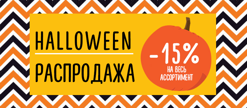 Хэллоуин распродажа: -15% на все!
