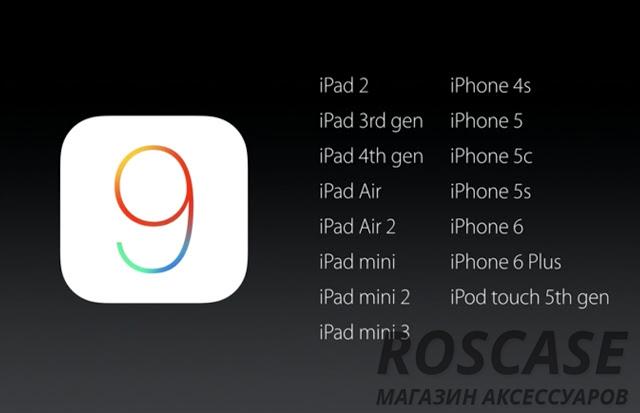 модели под версию iOS 9