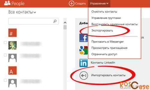 Экспорт контактов на Windows Phone