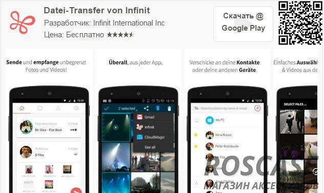 полезное приложение Infinit