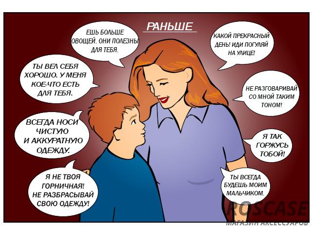 Советы от любимой мамы