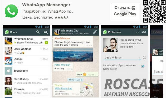 популярное приложение – WhatsApp