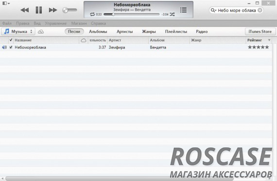 окно iTunes – и удалите короткую версию песни