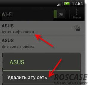 удаление соединения Wi fi
